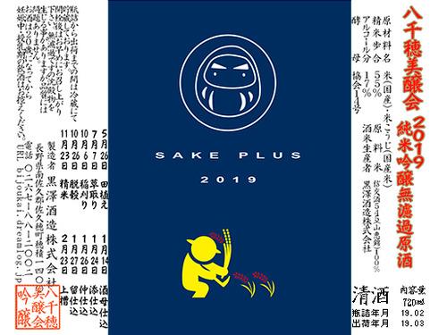 sakeplus2