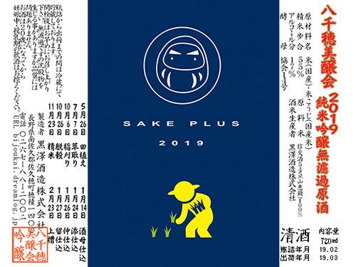 sakeplus1