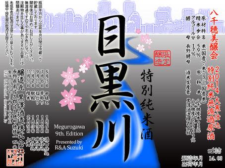 目黒川(モダン)