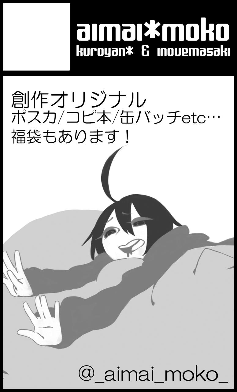 aimai*moko | イベント