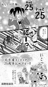 名古屋コミティア25執念 マンガ1