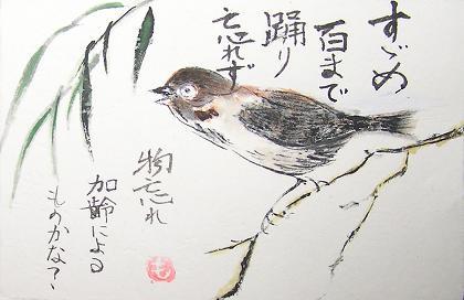1−絵手紙・すずめ 001