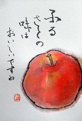 3−絵手紙リンゴ.JPG