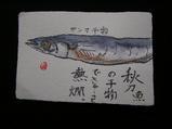 2−絵手紙秋刀魚.JPG