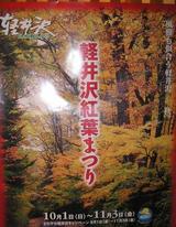 ?−軽井沢紅葉まつり).JPG