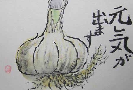 1-絵手紙・ニンニク2010 06 26 002