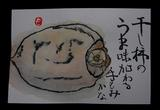 2ー干し柿.JPG