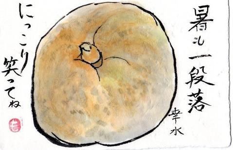 1-絵手紙シリーズ・幸水img049