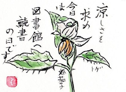 1-絵手紙シリーズ・鬼なすびimg042
