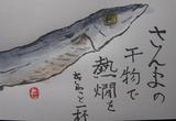 3−絵手紙秋刀魚.JPG