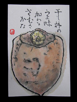 1−干し柿.JPG