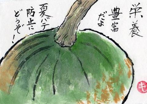 1-絵手紙クリカボチャimg053