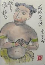 5-絵手紙・西大寺善財童子