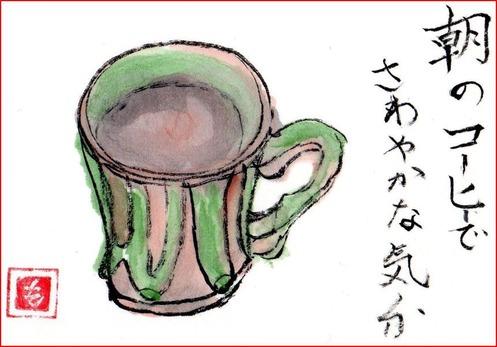 絵手紙コーヒーカップ