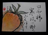 ローヤ柿.JPG