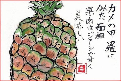 絵手紙・パイナップルキャプチャ