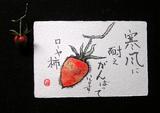 2−絵手紙