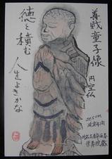 4−絵手紙円空仏・善財童子仏.jpg