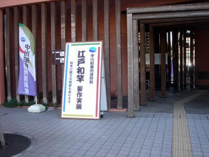 230109中川船番所DSC01088