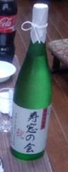 酒反省会IMG_20130112_152740