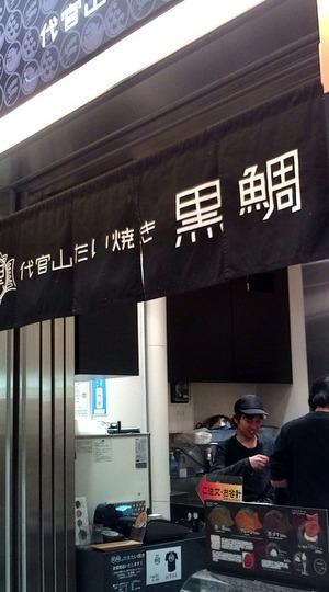 221217新宿黒鯛20101217172428