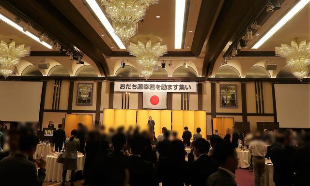 41e8e0034c8d2 自民党 おだち源幸君を励ます会」政治家さんのパーティーに参加 ...