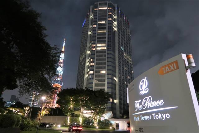 タワー パーク ザ 東京 プリンス