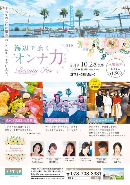 <PR>ビッグイベント『海辺で磨くオンナ力 ビューティフェス』【ホテルセトレ】