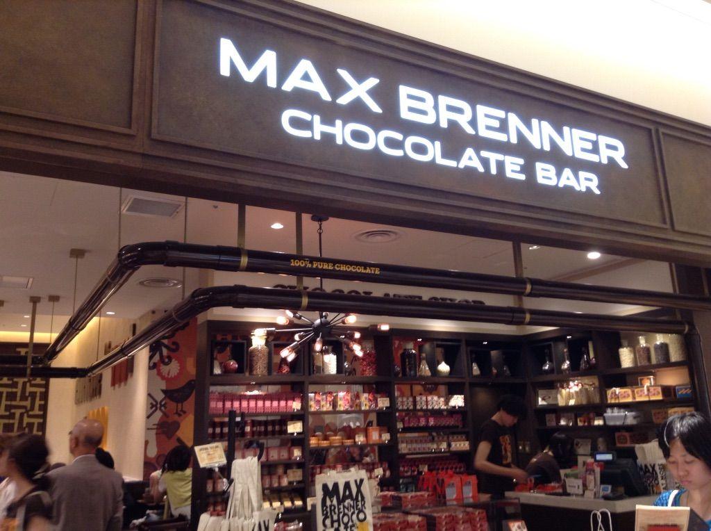max brenner chocolate bar lucua osaka. Black Bedroom Furniture Sets. Home Design Ideas