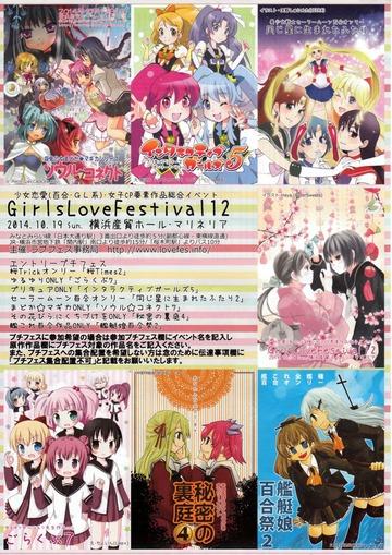 GirlsLoveFestival12表