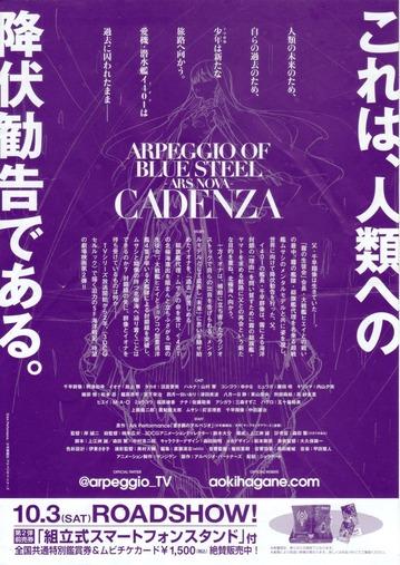 劇場版 蒼き鋼のアルペジオ アルス・ノヴァ Cadenza