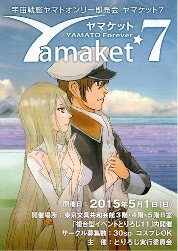 ヤマケット7
