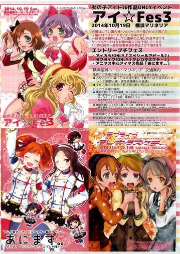 GirlsLoveFestival12裏