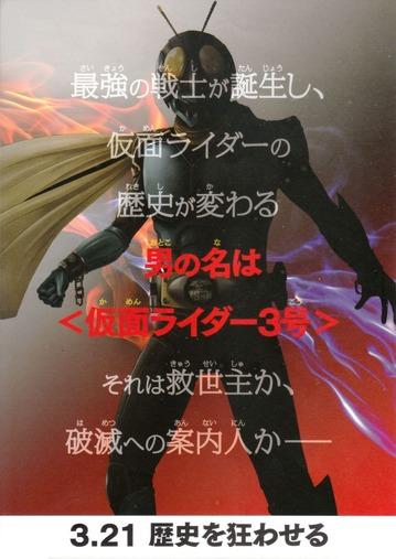 仮面ライダー3号 裏(2)