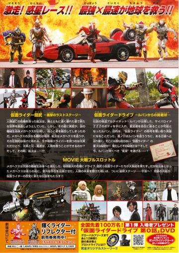 ドライブx鎧武MOVIE大戦フルスロットルB