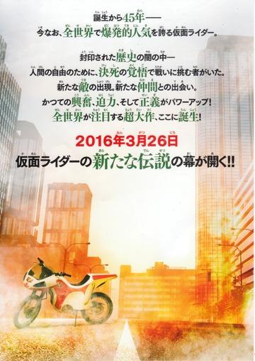 仮面ライダー45周年記念作品