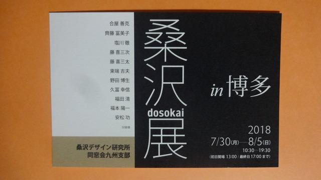 DSC09448 (1)