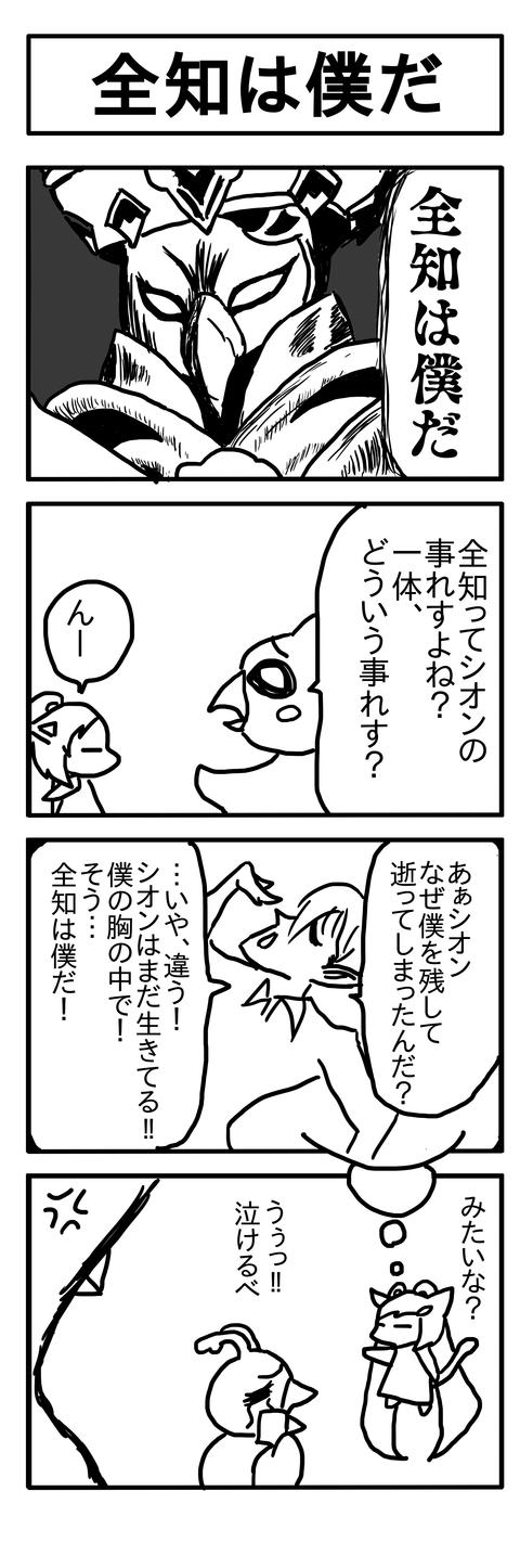 VSルーサー2