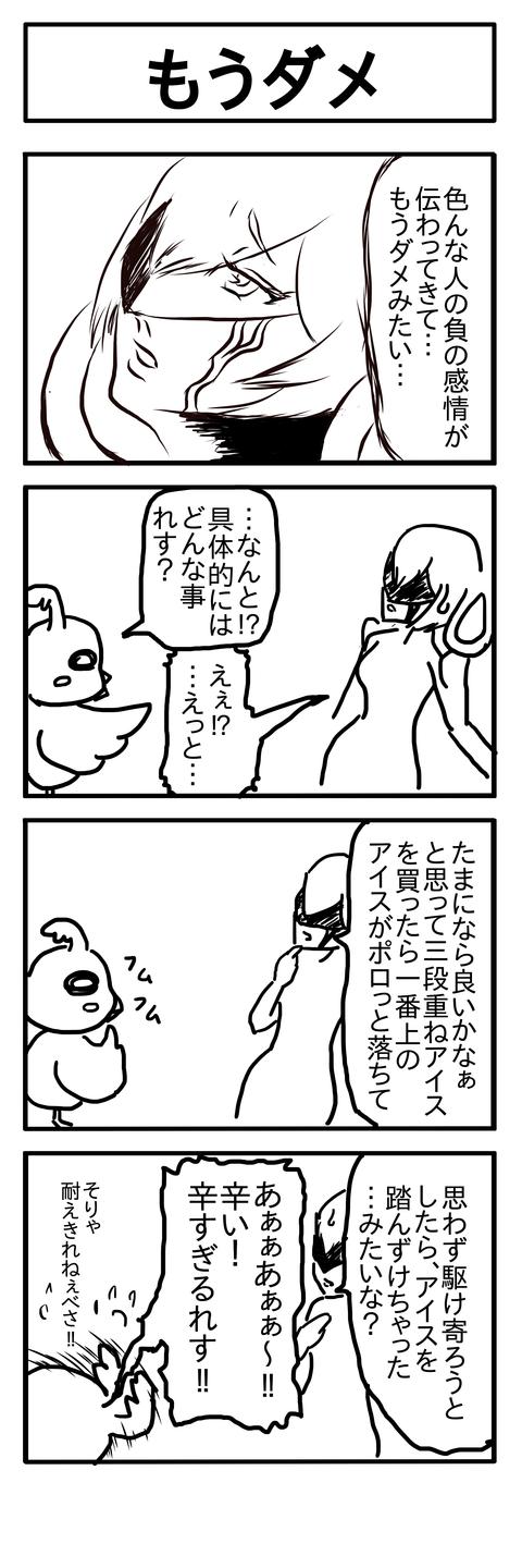 EP3-2
