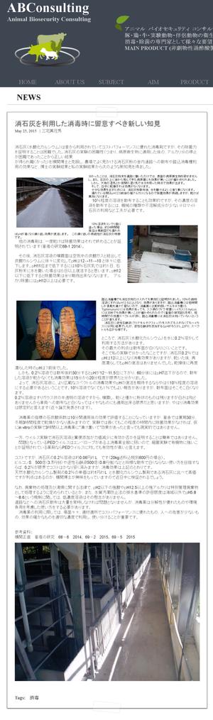 消石灰を利用した消毒時に留意すべき新しい知見 I ABConsulting_