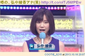 弘中綾香さん