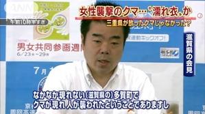 11 滋賀県の会見発言