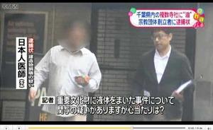 01 日テレ 日本人医師