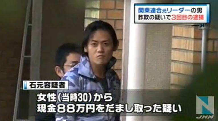 石元太一・元関東連合が現在獄中から ...