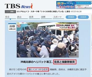 03 TBS