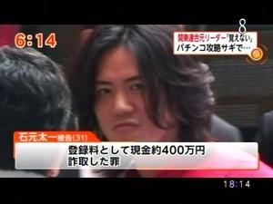 PDVD_037 全く身に覚えがないですと、否認。 石元太一さんが無罪を主張した、詐欺事件裁判が