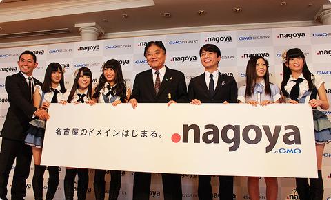 nagoya2