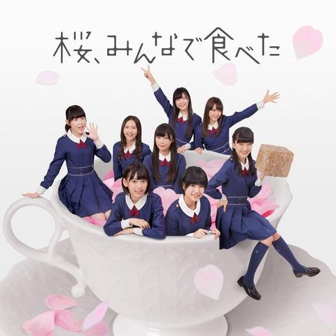 桜、みんなで食べた タイプA ジャケ写_
