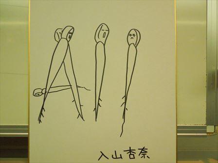 20140318 ANN入山杏奈2