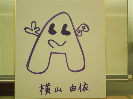20140318 ANN横山由依2